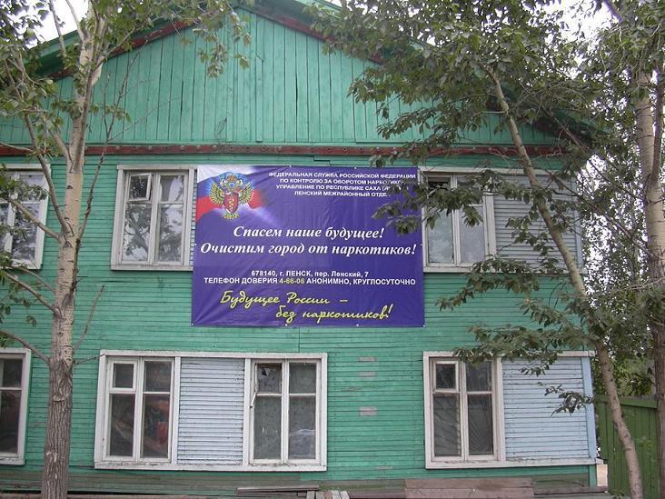 image Якутия город ленск знакомства